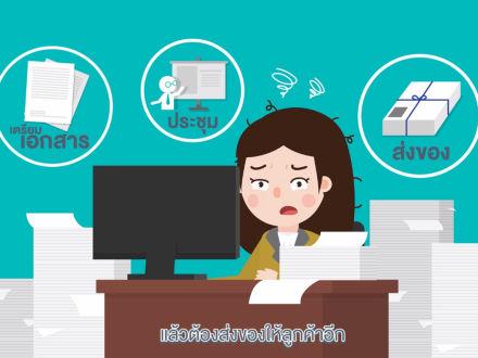 รับทำ_โฆษณา_infographic_แอนิเมชั่น_startup_application_skootar_002