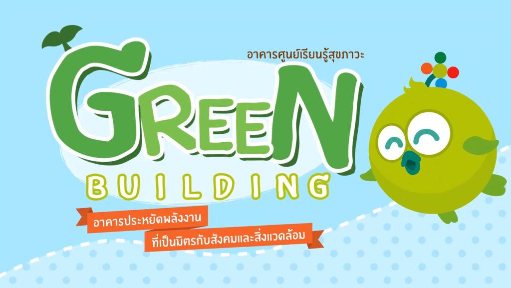 แอนิเมชั่น-Green Building-01
