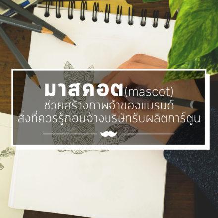 รับทำการ์ตูน-Mr.Mee Studio-078-01