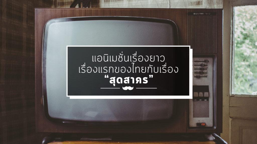 แอนิเมชั่น-Mr.Mee Studio-070-01