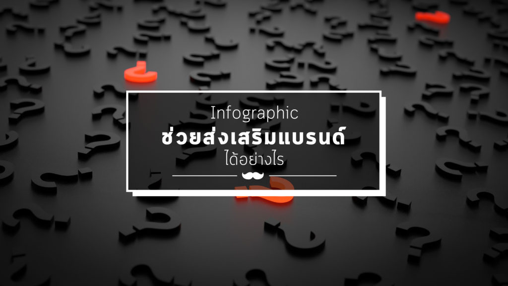 รับทำ infographic-Mr.Mee Studio-010-01