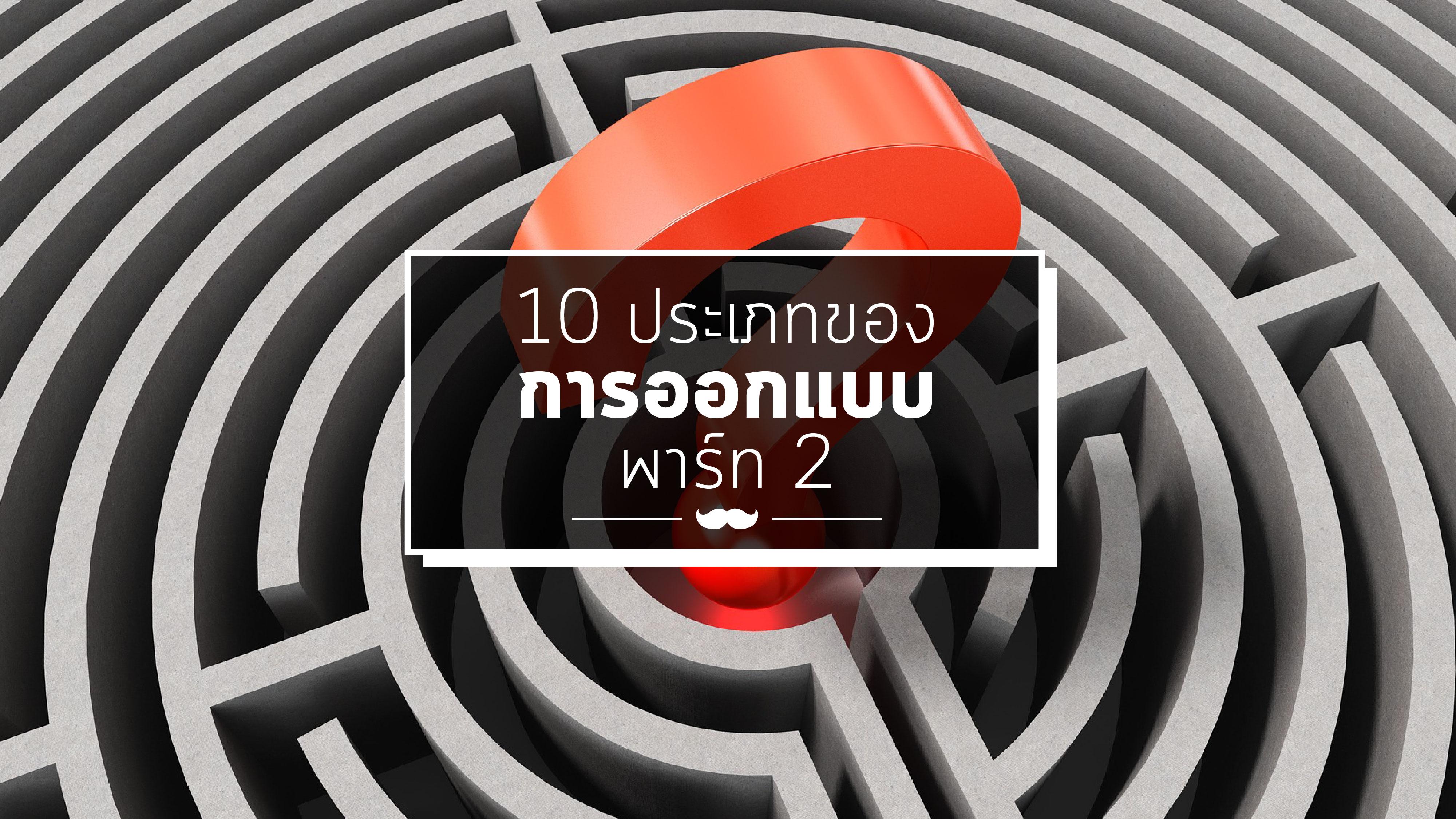 รับออกแบบ-Mr.Mee Studio-133-02-01