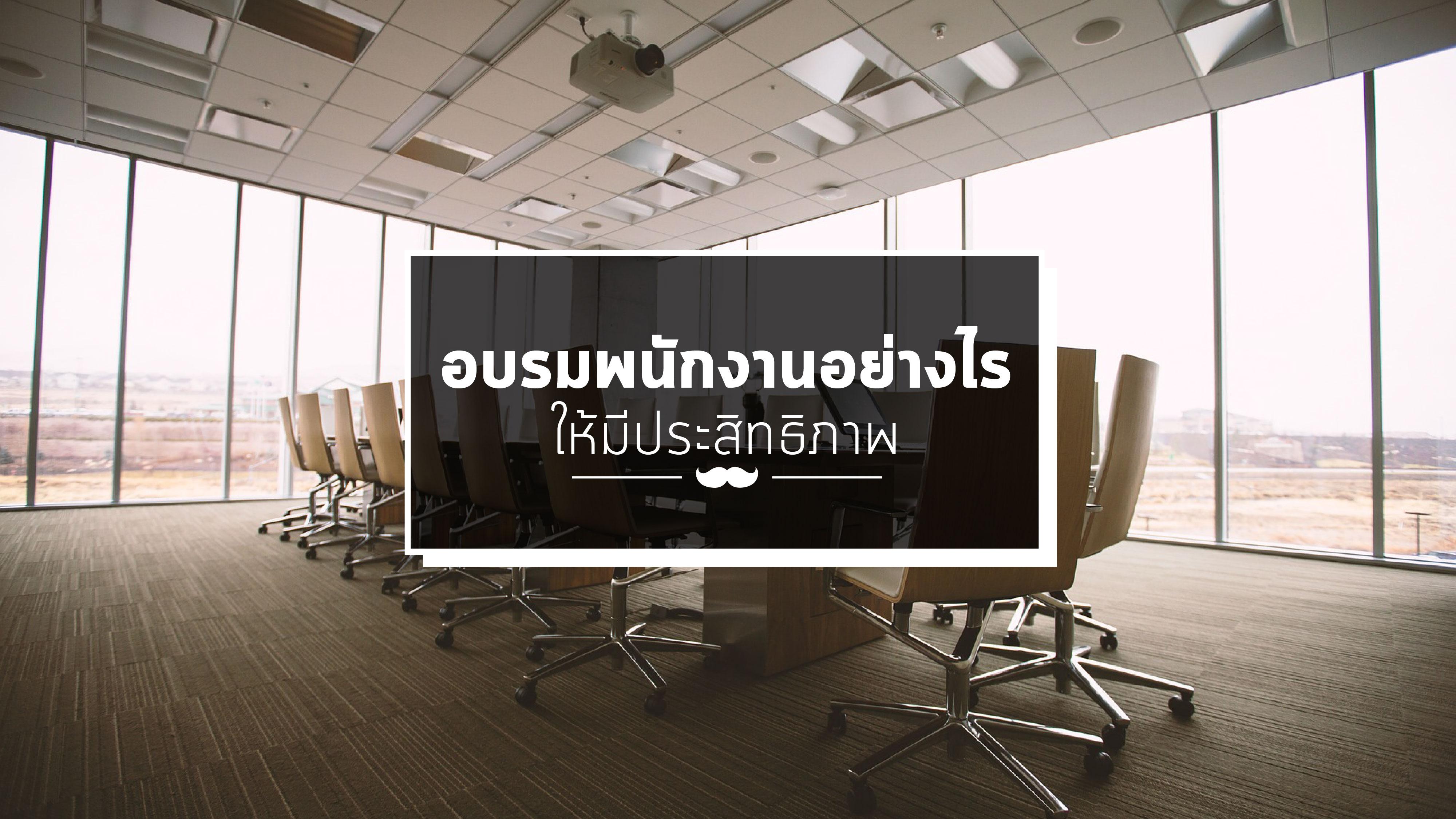 อินโฟกราฟิก-Mr.Mee Studio-004-01