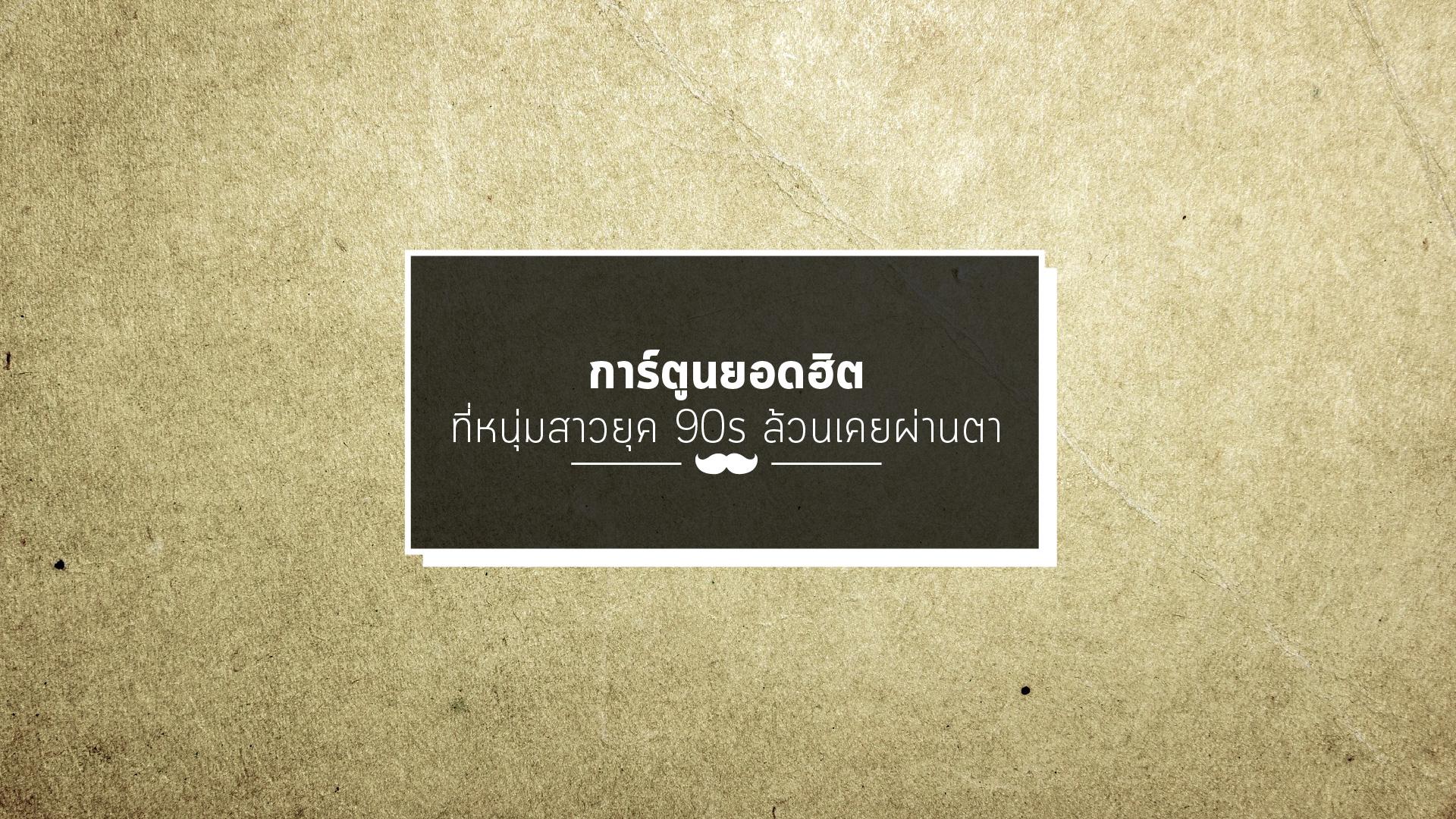 แอนิเมชั่น-Mr.mee studio-221-01