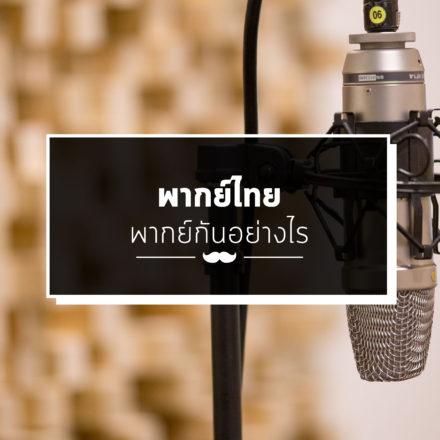 รับทำแอนิเมชั่น-Mr.mee studio-224-01