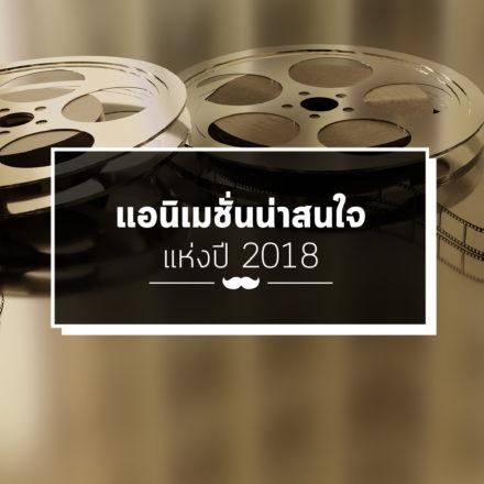 แอนิเมชั่น-Mr.mee studio-222-01