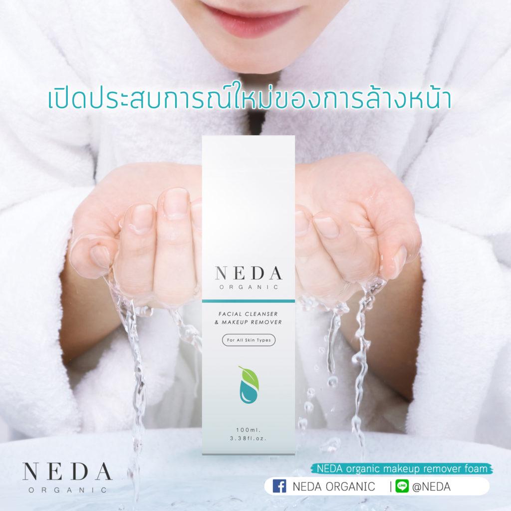 โฆษณา อินโฟกราฟิก ประชาสัมพันธ์โฟมล้างหน้า NEDA