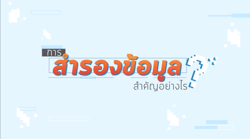 โฆษณา motion graphic SiamData