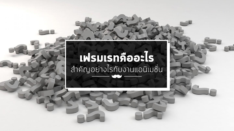แอนิเมชั่น-Mr.Mee Studio-063-01