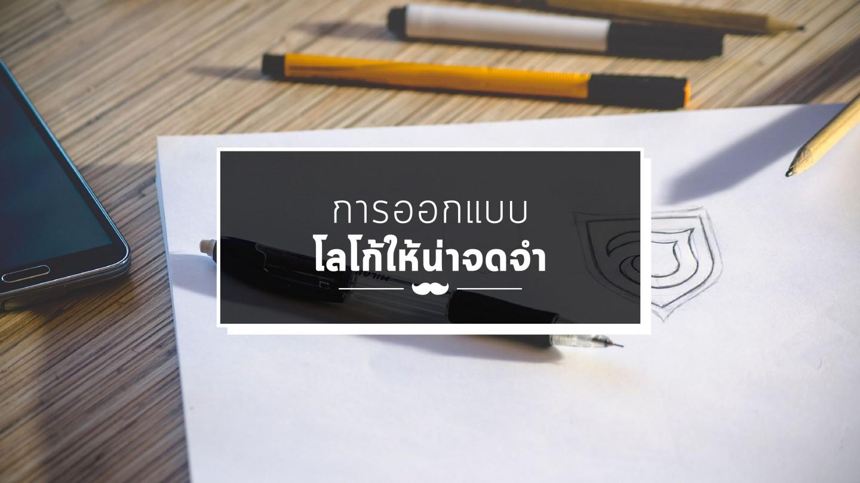 รับออกแบบ-Mr.Mee Studio-158-01