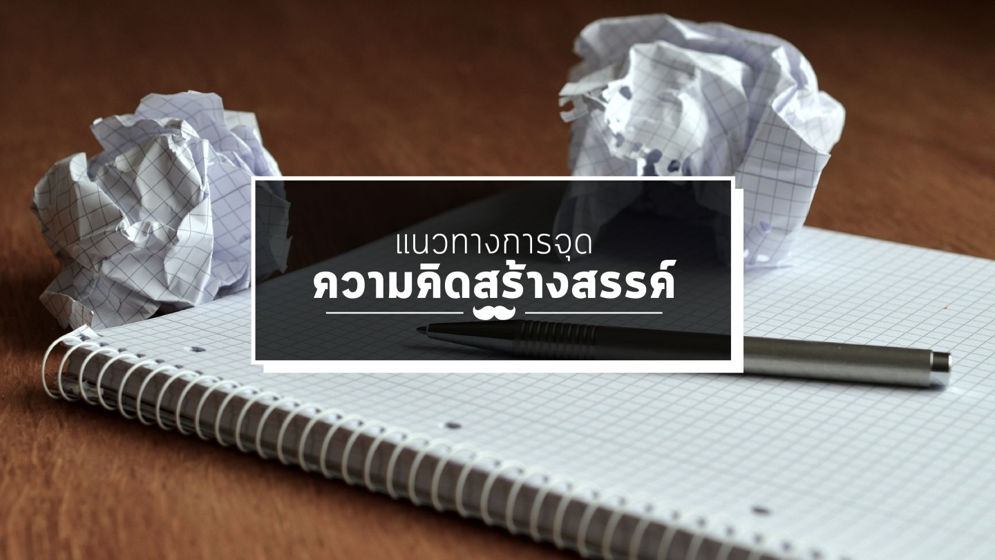รับทำ infographic-Mr.Mee Studio-30
