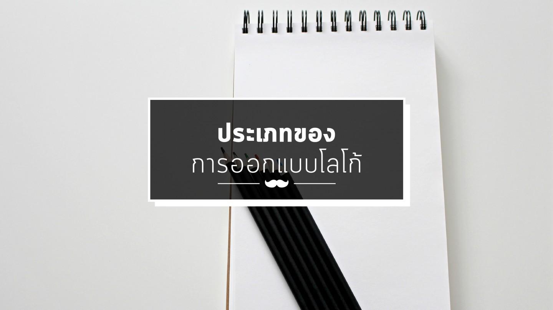 รับออกแบบ-Mr.Mee Studio-157
