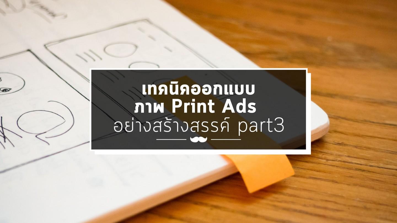 รับออกแบบ-Mr.Mee Studio-017-03