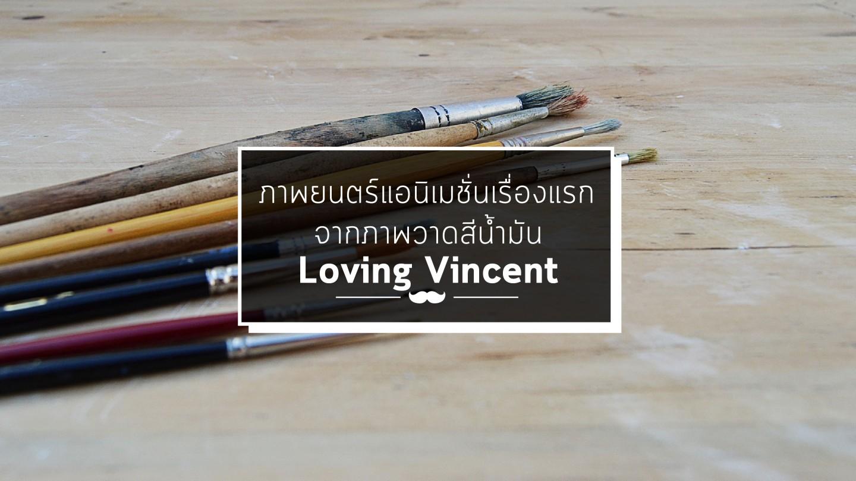 ภาพยนตร์แอนิเมชั่นเรื่องแรกจากภาพวาดสีน้ำมัน Loving Vincent
