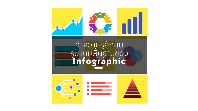 infographic-Mr.Mee Studio-009-01