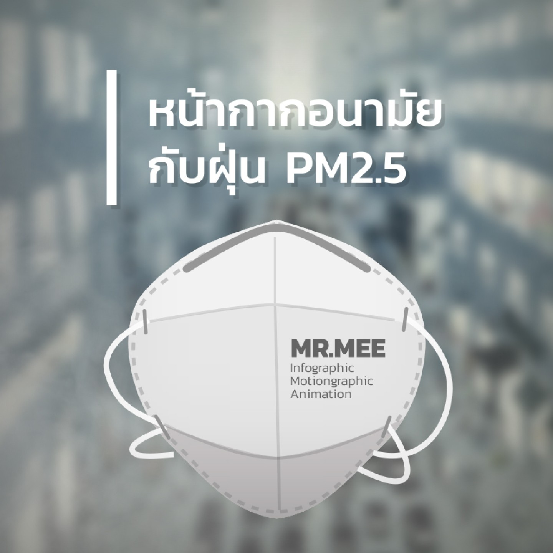 Mask_Mee