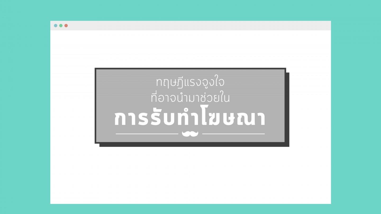 รับทำโฆษณา-Mr.Mee Studio-119