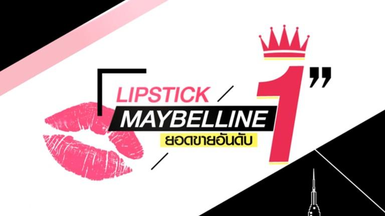รับทำโฆษณา-MAYBELLINE NEWYORK-04